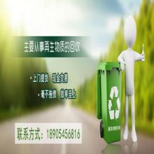 烟台物资回收