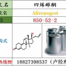 武汉四烯雌酮原料厂家850-52-2