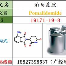 泊马度胺原料19171-19-8