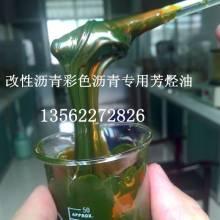 彩色沥青专用芳烃油
