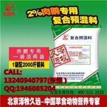 肉鹅饲料供应商肉鹅预混料厂家:北京运利来