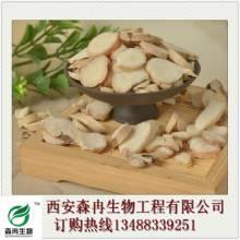 白芍提取物/芍药苷/芍药提取物 天然优质提取原料热销