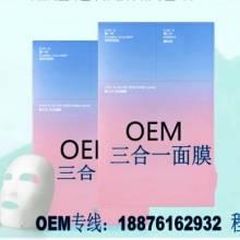 实力厂三合一面膜OEM贴牌专业工厂三合一面膜贴牌加工