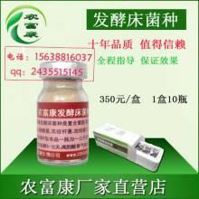 发酵床养蛇益生菌种购买方法正规厂家电话
