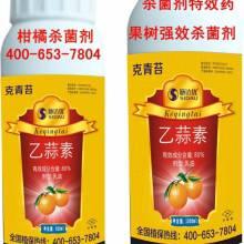 赣南脐橙专用杀菌剂,煤烟病溃疡病内吸性杀菌剂