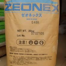 E48R/ZEONEX E48R 日本瑞翁 COC E48R