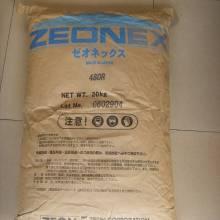 ZEONEX 480R/COC 480R 日本瑞翁480R