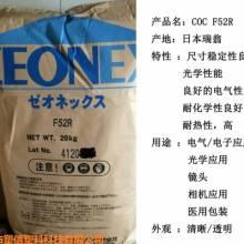 ZEONEX F52R/COC F52R 日本瑞翁 F52R