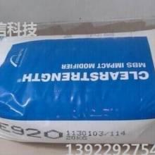 阿科玛E920/MBS/PC增韧剂/PC/ABS耐低温耐寒增
