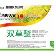 20%双草醚水稻苗后专用除草剂