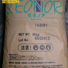ZEONOR 1430R/COP 1430R/日本瑞翁