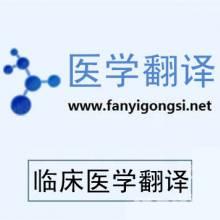 沟通翻译专业医疗器械说明书翻译