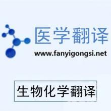 沟通翻译专业医药认证翻译