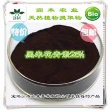 植物提取物厂大量供应《黑米花青素  10%》国标