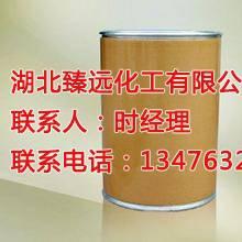 夫西地酸钠原料药