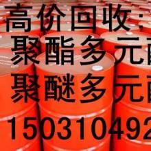 高价回收聚醚多元醇价格高15031049264