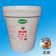 积碳清洗 LW305压铸洗模水