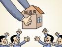 经济适用房能用来开店做生意吗?