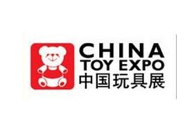 2018年第十七届中国国际玩具及教育设备展览会