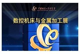 2018上海机床展