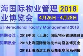 2018安防展【国际物业管理产业博览会】