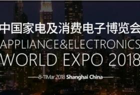 2018消费电子博览会【全球消费电子三大之一】权威发布