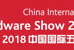 2018中国国际五金展(上海10月)