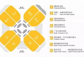2019年上海国际广告展会