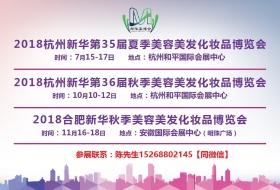 2018年-杭州博览会【美博会】
