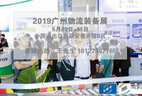 2019第10届中国(广州)国际物流装备与技术展览会