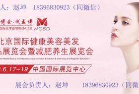 2019年北京美博会时间地点,化妆品展览会