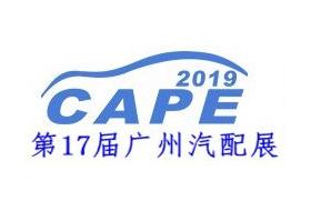 2019年第17届(广州)国际汽车零部件展会