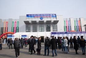 2019年第12届长春先进装备制造业博览会