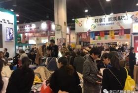 2018年杭州秋季美博会-时间表