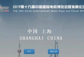 2019亚洲国际动力传动与控制技术展览会