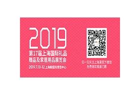 2019上海文具展/办公用品展
