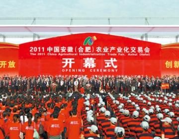 2018中国安徽名优农产品暨农产品产业化交易会