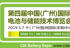 2019年华南最大电池储能展