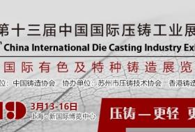 2019年上海工业压铸|铸造工业展览会