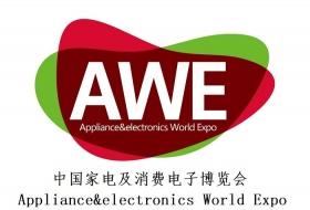 2019中国家博会-AWE推动全球科技发展