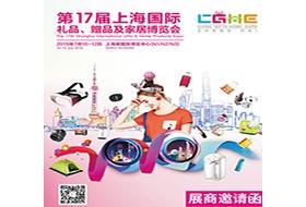 2019中国上海商务馈赠礼品展