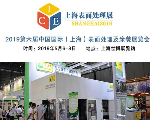 2019第六届上海国际表面处理及涂装展览会