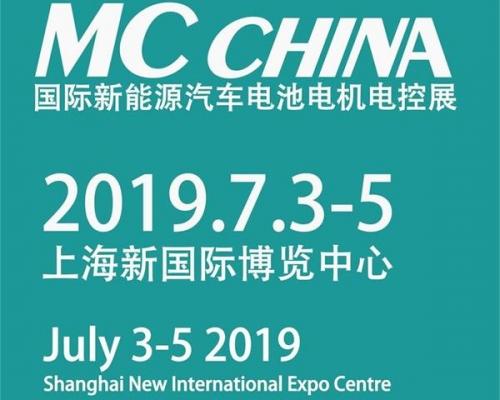 MC CHINA2019上海国际新能源车用电池电机电控展览会
