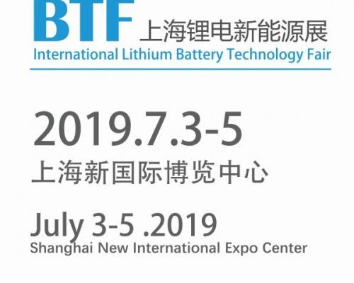 2019上海国际锂电新能源技术交流会暨展览会