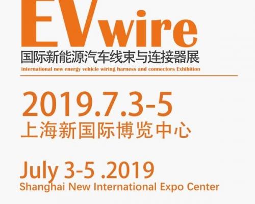 EV wire2019上海国际新能源车用线束及连接器展览会