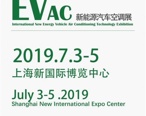 2019上海国际新能源汽车空调技术设备展览会