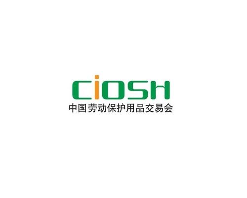 2019年第98届上海安全防护用品博览会、上海劳保展