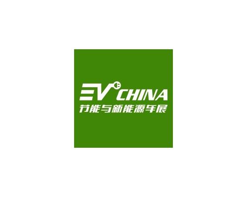 第十三届上海国际新能源汽车产业博览会-EVCHINA2019