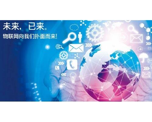 2019年第十二届亚洲(北京)国际物联网展览会