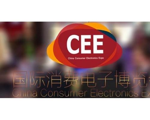 2019第十八届北京国际消费电子博览会